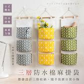 棉麻防水三層掛袋 寬口拿取方便 懸掛式收納袋 雜物袋 儲物袋 置物袋【SA097】《約翰家庭百貨