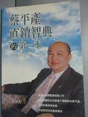 【書寶二手書T5/行銷_HNN】蔡平產直銷智典的第一本_蔡平產