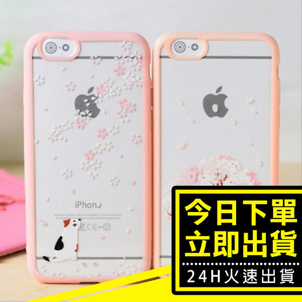 [24H 台灣現貨] iPhone 7/8手機殼 粉邊櫻花系列 iphone 6s plus 手機殼 plus保護殼 i6 plus手機殼