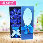 11朵藍色妖姬玫瑰花皂花永生花禮盒送女友生日禮物求愛 樂活生活館