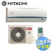 日立 HITACHI 冷暖變頻一對一分離式冷氣 RAS-36HK1 / RAC-36HK1
