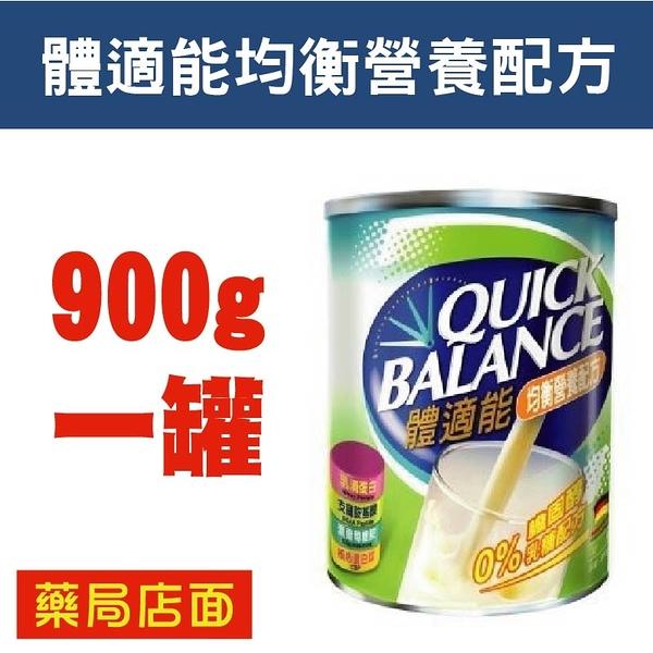 元氣健康館 體適能均衡營養配方 900g