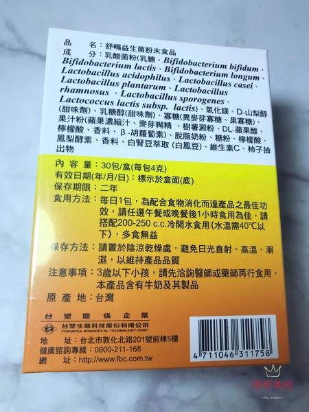 【台塑生醫】醫之方舒暢益生菌30包/盒 效期2020.08【淨妍美肌】