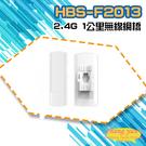 高雄/台南/屏東監視器 HBS-F2013 2.4G 1公里無線網橋 適合電梯使用