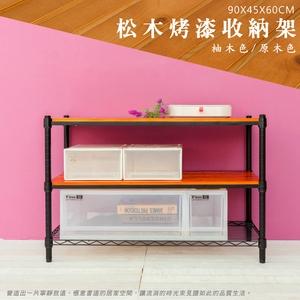 【dayneeds】松木90x45x60公分三層烤黑柚木板收納層架