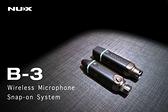 凱傑樂器 NUX B-3 plus 無線傳輸 無線導線 XLR 接頭 新款 公司貨