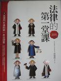 【書寶二手書T3/法律_JME】法律的第一堂課_黃蓮瑛