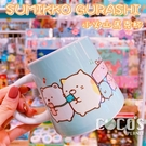正版 角落小夥伴 角落生物 小火山杯馬克杯 杯子 水杯 陶瓷馬克杯 生日禮物 交換禮物 A款 COCOS SS280