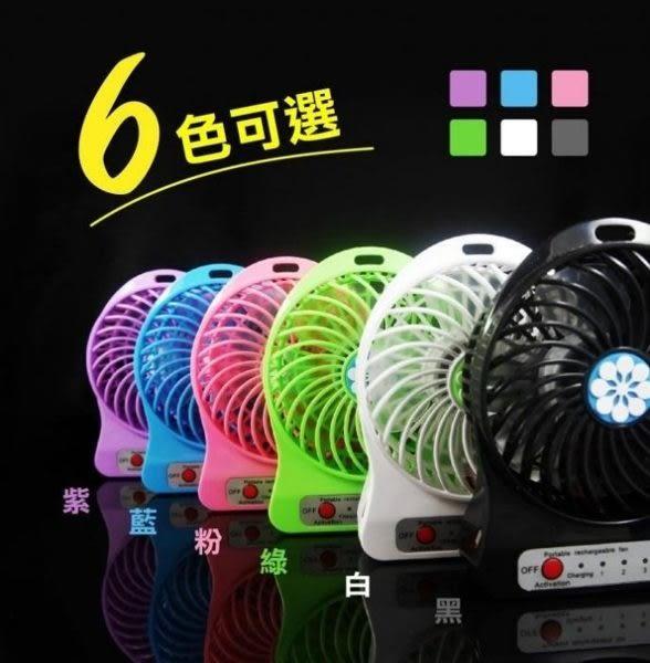 現貨 USB充電式 迷你三段 超強力風扇 HJ-5017