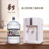 桶裝水 桶裝水飲水機 優惠組 台南 高雄 全台宅配