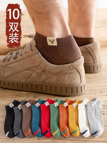 男士短襪 襪子男短襪船襪全棉薄款男士純棉春夏季透氣防臭吸汗運動襪ins潮 小衣裡