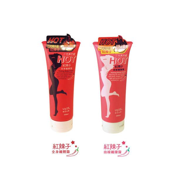 uy28紅辣子 全身纖體霜250ml