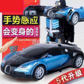 遙控汽車感應變形遙控汽車金剛機器人充電動遙控車玩具車男孩禮物4-5-10歲  走心小賣場YYP