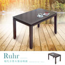 IHouse-魯爾 現代全實木餐桌(長120×寬75×高76cm)
