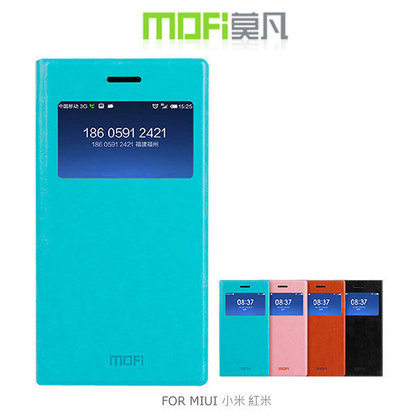 MOFI 莫凡 MIUI Xiaomi 小米機 紅米 慧系列側翻可立皮套 智慧休眠 保護殼 保護套