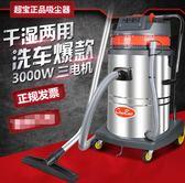 超寶吸塵器CB60-3家用強力大功率2000W酒店商用3000W工業洗車60升igo 【PINK Q】
