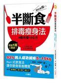 (二手書)越吃越瘦!半斷食排毒瘦身法:4個月瘦10公斤,燃脂、不復胖,一次到位!