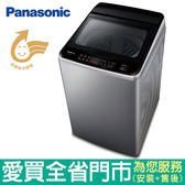 Panasonic國際15KG變頻洗衣機 NA-V150GT-L(炫銀灰)含配送到府+標準安裝【愛買】