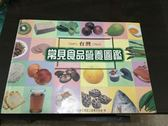 (二手書)台灣常見食品營養圖鑑