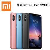 MI 小米 紅米Note 6 Pro 6.26吋 3G/32G-粉/黑/藍 [24期0利率]