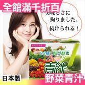 日本 Hikari 82種蔬果野菜青汁 健康 養生 3g x25包沖泡 飲品 零食 大麥若葉【小福部屋】