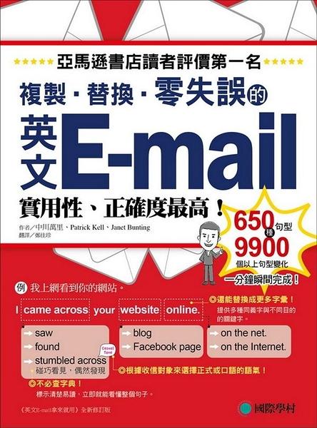 (二手書)英文E-mail複製、替換、零失誤:亞馬遜書店讀者評價第一名!實用性、正確度..