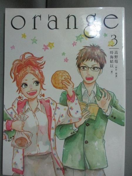 【書寶二手書T6/言情小說_HOB】小說 orange 3_高野莓, 時海結以