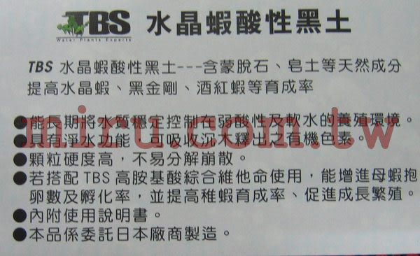 【西高地水族坊】 翠湖TBS 水晶蝦專用酸性黑土(粗) 9L
