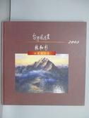 【書寶二手書T9/藝術_QCQ】台灣風情畫2005_林和杉
