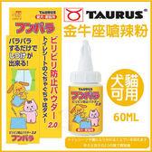 *KING WANG* 日本 金牛座 -犬貓用 嗆辣粉 60ml