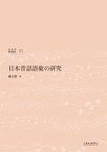 (二手書)日本昔話詞彙之研究