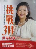 【書寶二手書T1/行銷_NRO】挑戰3W_陳玉婷, 伍文翠