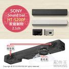 【配件王】日本代購 2018新款 SONY HT-S200F 家庭劇院 Sound Bar 2.1聲道