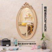 Z-歐式浴室鏡子貼牆免打孔壁掛式化妝鏡臥室衛生間梳妝鏡美容院裝飾