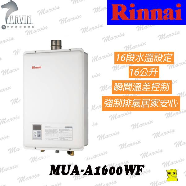 林內熱水器 MUA-A1600WF 16公升 數位強制排氣恆溫熱水器  狂價格再送妳6期0利率