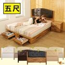 床組 床墊《百嘉美》雙人5尺床頭片+二抽床底房間2件組 7色 BE014-5