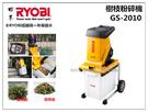【台北益昌】日本 RYOBI GS-2010 枝葉粉碎機 碎枝機 樹枝粉碎機-花園碎紙機
