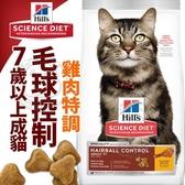 📣此商品48小時內快速出貨🚀》美國Hills新希爾思》成貓7歲以上7+毛球控制雞肉特調食譜-3.17kg/7lb