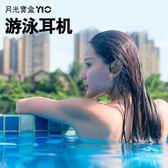 月光寶盒Y10防水下mp3運動游泳藍芽耳機入耳一體式跑步運動隨身聽 igo全館88折