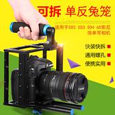 攝影穩定器-溯途單眼相機手持攝影攝像支架燈視頻拍攝支架手提兔籠穩定器  【歡樂購新年】YXS