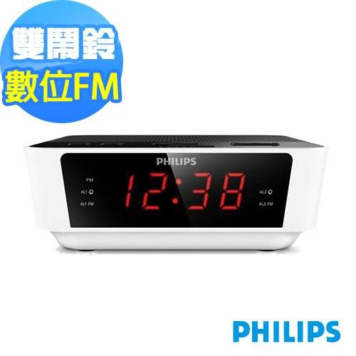 【音響達人商城】PHILIPS飛利浦數位FM雙鬧鈴收音機(AJ3115)(可刷卡/公司貨/免運費)