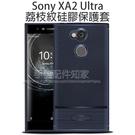 下殺【荔枝紋+拉絲紋】Sony Xper...