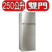 SAMPO聲寶【SR-A25D】250L雙門變頻冰箱