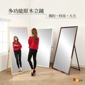 衣櫥 收納櫃《百嘉美》馥-豪華實木超大造型兩用穿衣鏡/寬90高180公分/立鏡/壁鏡