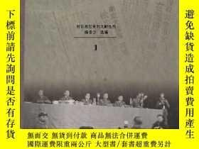 二手書博民逛書店罕見!二戰後審判日本戰犯報刊資料選編Y226277 對日戰犯審判
