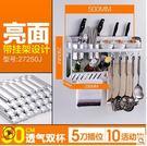 免打孔廚房置物架挂件太空鋁挂件刀架廚房調...