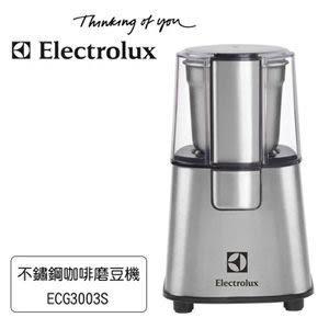 ★107/06/26前享優惠價 Electrolux 伊萊克斯 ECG3003S 電動咖啡磨豆機 ★北歐設計全不鏽鋼機身
