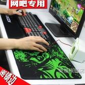 滑鼠墊超大滑鼠墊游戲專用LOL粗面大號加長網吧吃雞鍵盤墊桌墊加厚動漫