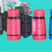 雙筒女孩玩具小學生男孩望遠鏡