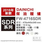 【配件王】日本代購 一年保 空運 DAINICHI FW-4716SDR 煤油暖爐 17疊
